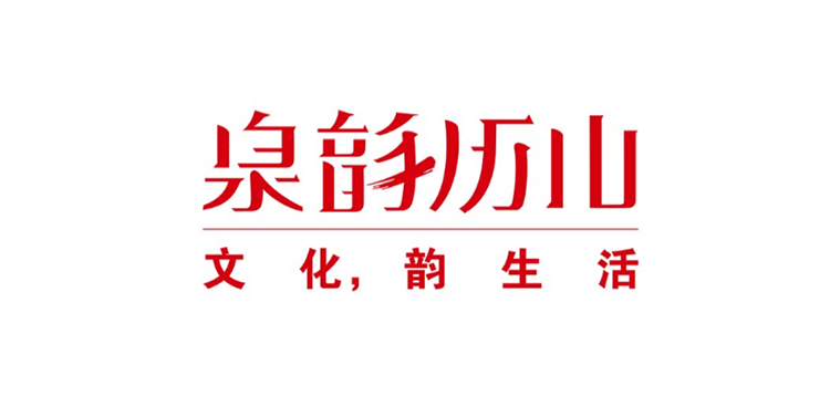 名称:山东泉韵历山文化传播有限公司 描述:山东泉韵历山文化传播有限公司